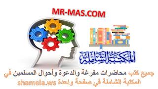 صورة جميع كتب محاضرات مفرغة والدعوة وأحوال المسلمين في المكتبة الشاملة في صفحة واحدة shamela.ws.