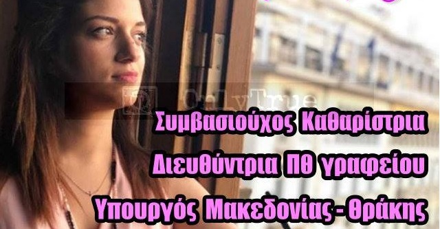 Κατερίνα Νοτοπούλου: Από καθαρίστρια, υφυπουργός