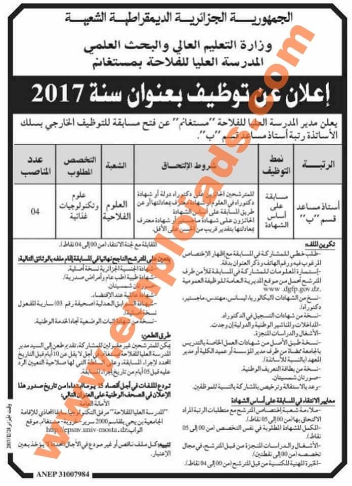 اعلان مسابقة توظيف بالمدرسة العليا للفلاحة ولاية مستغانم ديسمبر 2017