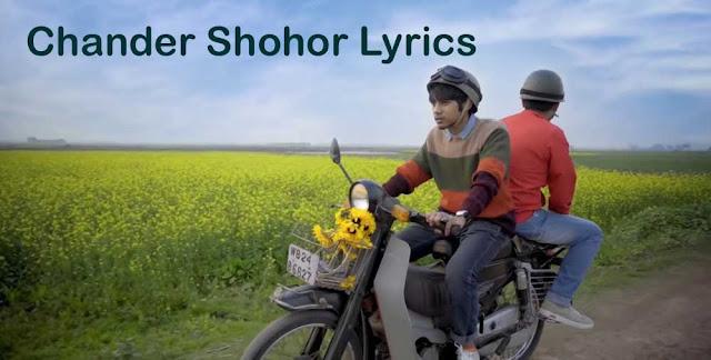 Chander Shohor Lyrics