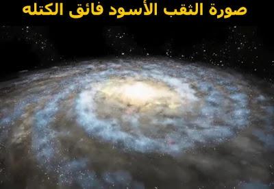 ثقب أسود فائق الضخامة