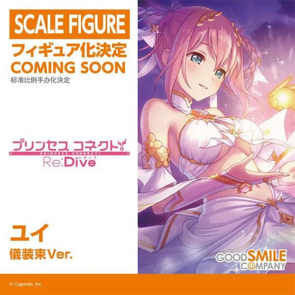 Princess Connect! Re: Dive 1/7 Scale Figure Yui: Ceremonial Dress Ver.