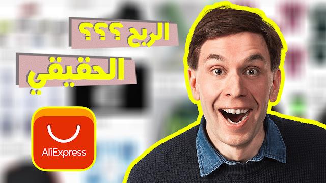 كيف تربح مئات الدولارات من موقع AliExpress والقبول مضمون 100%