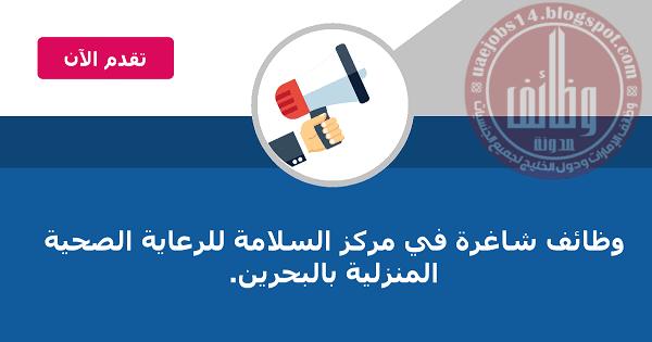 مركز-السلامة-للعناية-الصحية-البحرين