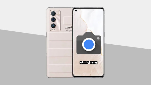 تحميل و تثثبيت Google Camera لهاتف Realme GT 5G و GT Master Edition  مع ملف الإعدادات