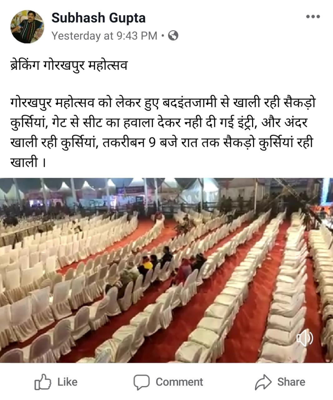 Gorakhpur Mahotsav Videos