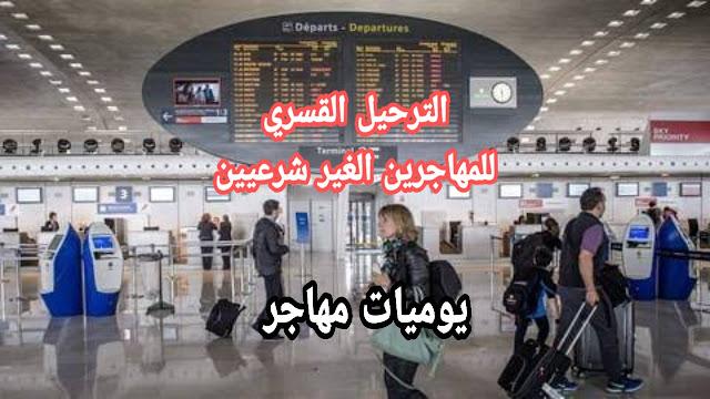 الطرد الإجباري بسبب الهجرة غير الشرعية