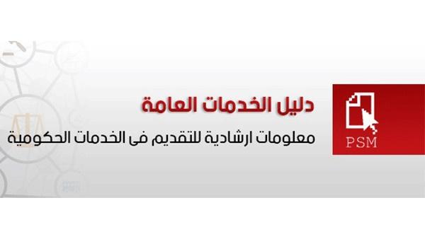 الأوراق المطلوبة لإستخراج أي ورقة أو مستند حكومي من دليل الخدمات العامة المصرية