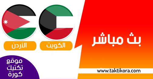 مشاهدة مباراة الكويت والأردن بث مباشر 07-08-2019 بطولة اتحاد غرب اسيا