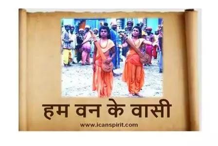 Hum Van Ke Vasi Nagar Jagane Aaye