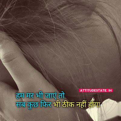 Heart Touching Shayari on Akelapan - हिंदी शायरी