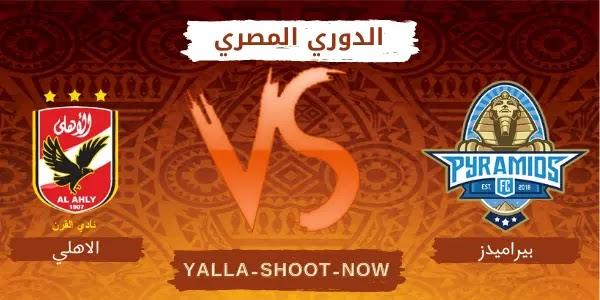 نتيجة مباراة الاهلي وبيراميدز في الدوري المصري الممتاز