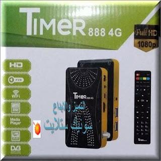 احدث ملف قنوات رسيفر تايمر Timer 888 4G   محدث دائما