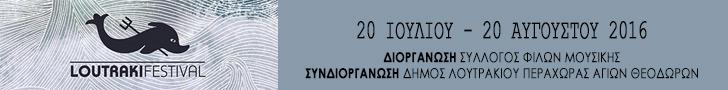 Φεστιβάλ Λουτρακίου 2016 -Όλο το πρόγραμμα-