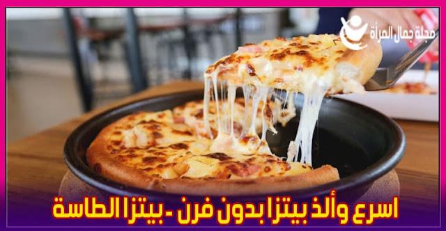 اسرع وألذ بيتزا بدون فرن - بيتزا الطاسة