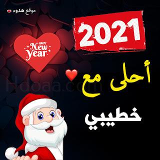 صور 2021 احلى مع خطيبي