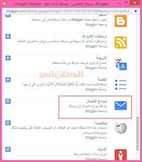 اضافة كود اتصل بنا لمدونات بلوجر بثلاث نماذج  مع الشرح