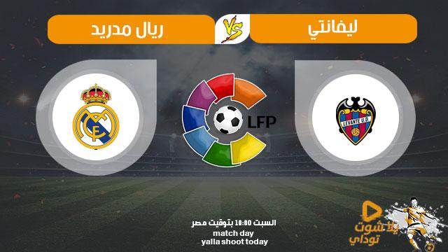 بث مباشر مشاهدة مباراة ريال مدريد وليفانتي