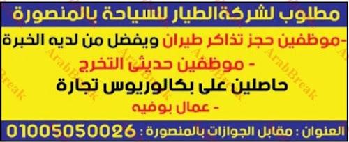 وظائف خاليه وسيط الدلتا يوم الجمعة - موقع عرب بريك  28/6/2019