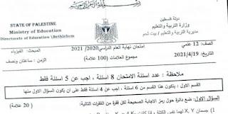 إمتحان نهاية العام الدراسي في الفيزياء للصف الثالث الثانوي دوله فلسطين