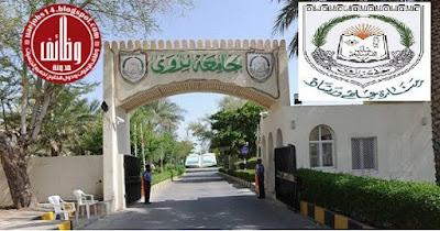 جامعة-نزوي-عمان