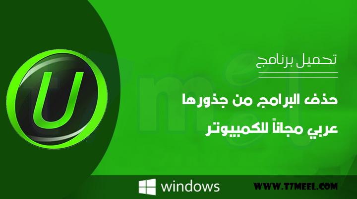 تحميل برنامج حذف البرامج من جذورها عربي مجاناً للكمبيوتر