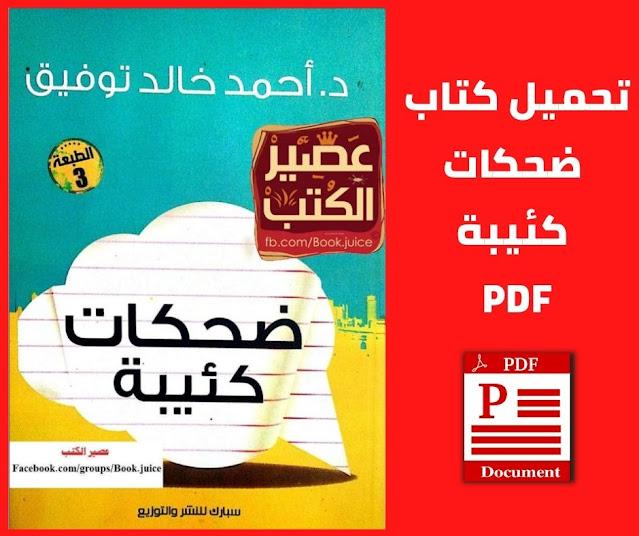 تحميل كتاب ضحكات كئيبة Pdf برابط مباشر