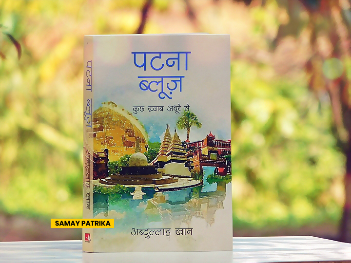 patna-blues-hindi-book