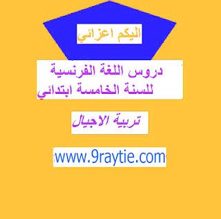 دروس اللغة الفرنسية للسنة الخامسة ابتدائي بالمغرب