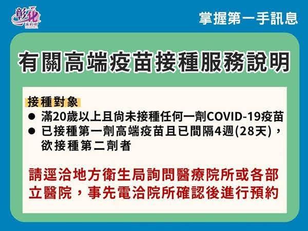 彰化疫情9/30零確診 高端疫苗20歲以上免預約赴院所施打