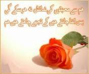 Top 50 Beautiful Urdu Poetry Wallpapers Collection