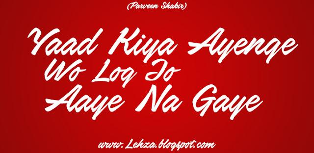 Yaad Kya Ayenge Wo Log Jo Aaye Na Gaye By Parveen Shakir