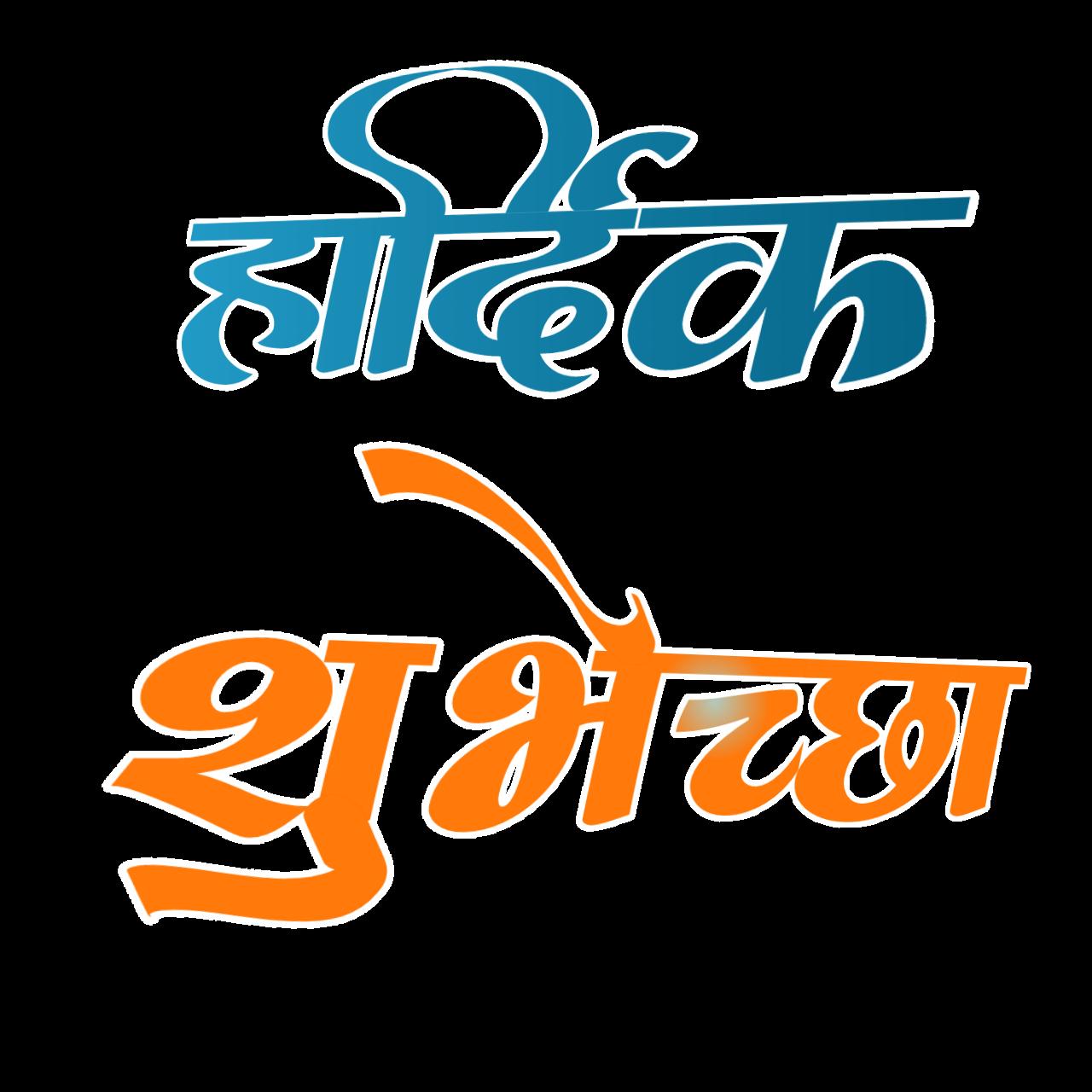 Vadhdivsachya hardik shubhechha in marathi png - Thepix.info Vadhdivas Chya Hardik Shubhechha