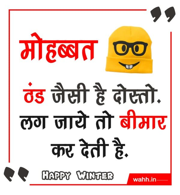 Winter-Romantic-Status-in-Hindi