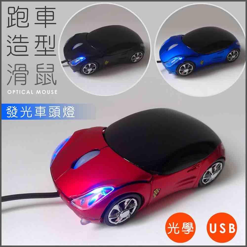 跑車造型滑鼠 USB有線 無線 跑車滑鼠 光學滑鼠 法拉利跑車滑鼠 法拉利跑車外型mouse 法拉利無線滑鼠 跑車外型無線滑鼠鼠標mouse 特色滑鼠 滑鼠推薦 滑鼠推薦 無線 滑鼠 特色