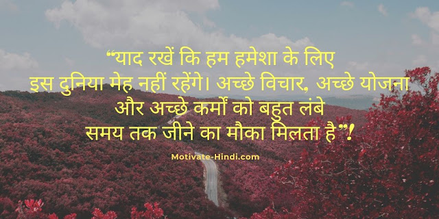Motivation Thoughts in Hindi