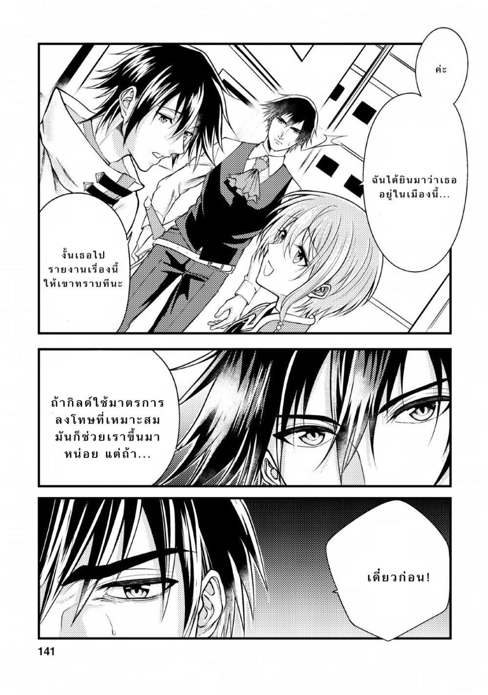 อ่านการ์ตูน Party kara Tsuihou Sareta Sono Chiyushi Jitsuha Saikyou Nitsuki ตอนที่ 5 หน้าที่ 16