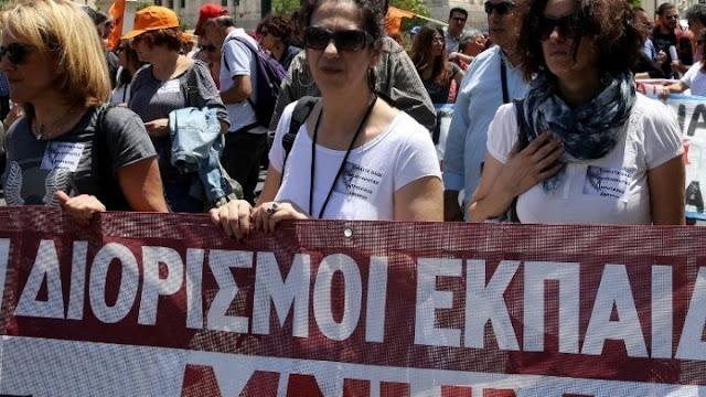 Στάσεις εργασίας και συγκέντρωση διαμαρτυρίας των εκπαιδευτικών στο Ναύπλιο
