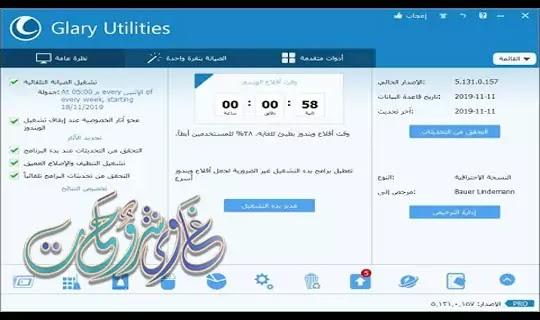 تحميل احدث نسخة محمولة من برنامج Glary Utilities Pro 5.142 portable لتنظيف وتسريع الكمبيوتر.