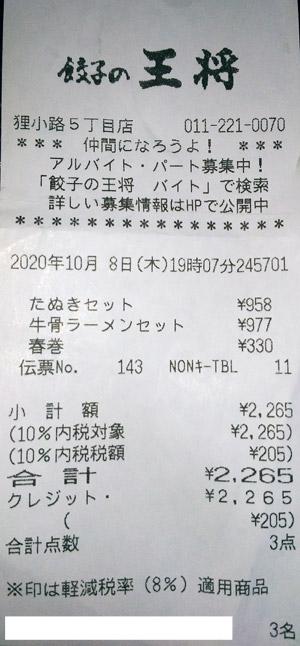 餃子の王将 狸小路5丁目店 2020/10/8 飲食のレシート