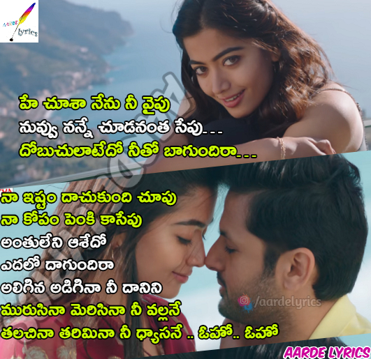 Hey Choosa Song Lyrics From Bheeshma 2020 Telugu Movie Aarde Lyrics