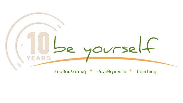 10 Χρόνια Be-Yourself από την Ελισάβετ Γεωργίου