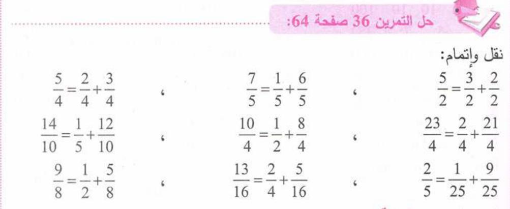 حل تمرين 36 صفحة 64 رياضيات للسنة الأولى متوسط الجيل الثاني