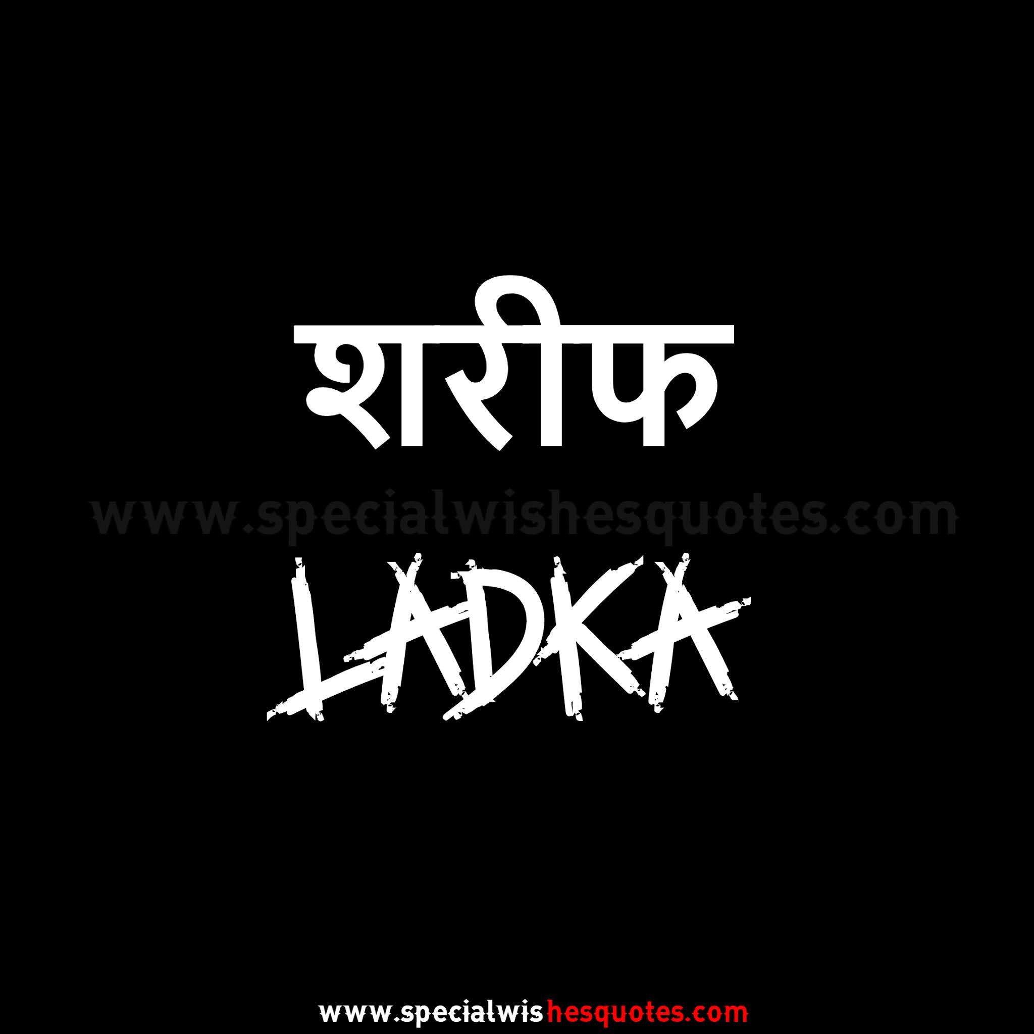 'Awesome attitude dp for shareef Ladka'