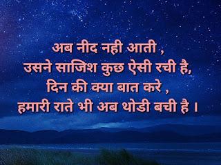 New hindi shayari for love