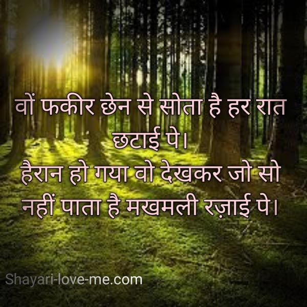 maut shayari in hindi, shayari-love-me.com