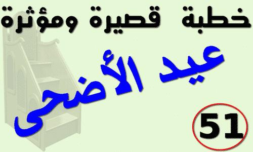 خطبة عيد الأضحى المبارك - خطبة قصيرة ومؤثرة