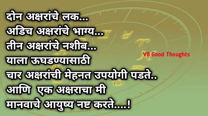 भाग्य - लक - नशीब - मराठी सुविचार - Good Thoughts In Marathi On Life