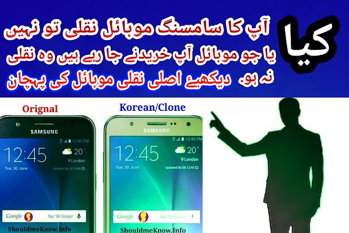 How to Check Samsung Mobile is Orignal Or Fake/ Clone