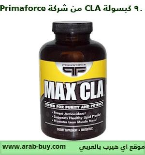 180 كبسولة CLA من شركة Primaforce بتركيز 2400 مل جرام